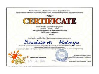Сертификат тренера витебского фитнес клуба Нон-стоп Надежды Бондаревой