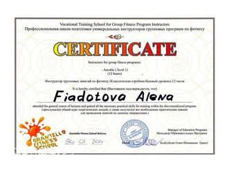 Сертификат инструктора Елены Федотовой - тренера клуба Нон-стоп в Витебске