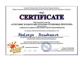 Сертификат инструктора групповых программ Бондаревой Надежды