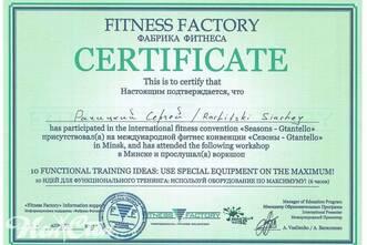 Сертификат инструктора витебского фитнес клуба Нон-стоп Сергея Рачицкого