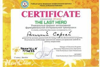 Сертификат инструктора фитнес клуба Нон-стоп в Витебске Сергея Рачицкого
