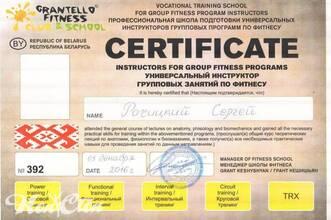 Сертификат инструктора клуба Нон-стоп в Витебске Сергея Рачицкого