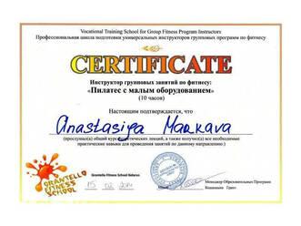 Сертификат инструктора витебского клуба Нон-стоп Марковой Анастасии