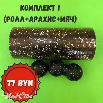 Комплект, состоящий из ролла, мяча и арахиса для миофасциального релиза, витебский фитнес клуб Нон-стоп