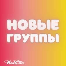 Открытие новых групп в марте в витебском фитнес клубе Нон-стоп.
